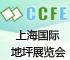 2018上海国际地坪维护保养展览会