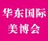 2017第6屆中國華東美容化妝品、日化產品原料技術及設備包裝展