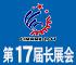 2017第十七屆中國(長安)國際機械五金模具展覽會
