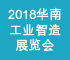 2018華南工業智造展
