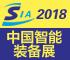 2018第十六届广州国际工业自动化及工业机器人展览会