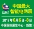 第七届中国国际智能电网建设及分布式能源展览会