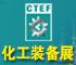 2018第十届上海国际化工技术装备展览会