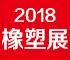 2018中國(寧波)國際塑料橡膠工業展覽會
