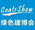 2018第十四届中国(上海)国际建筑涂料及化学建材展览会