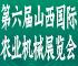 2018中国山西国际现代农业及技术装备展览会