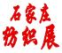 2018中國(石家莊)國際縫制設備暨紡織工業展覽會