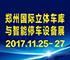 2017中國(鄭州)國際立體車庫與智慧停車展覽會
