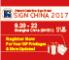 2017第十五届上海国际广告展