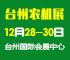 2018第四届浙江(台州)农业机械博览会