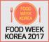 2017韩国国际食品博览会