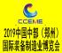 2019中国中部(郑州)国际装备制造业博览会