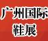 2018全国鞋业订货会暨第18届CSF广州国际鞋业展览会