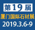 2019中国厦门国际石材展览会