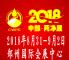 2018第三届中国(郑州)国际净水设备、空净新风及环保水处理展览会