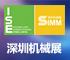2018深圳国际机械制造工业展览会暨深圳国际工业零件展