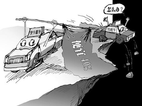 交通部:私家车禁入专车平台