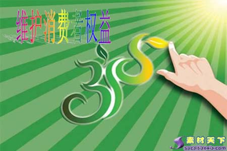 3月15日国际消费者权益日 - 旭 - 旭的博客欢迎您!