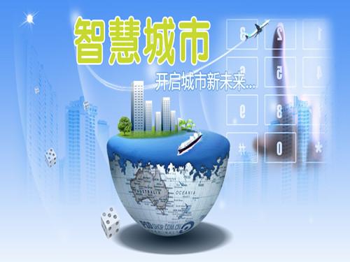 智慧城市从虚拟走向现实