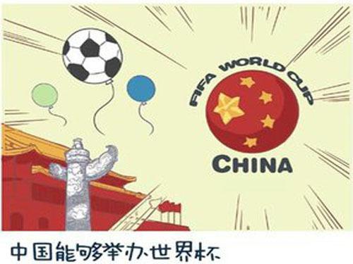 中国足球改革的七条干货