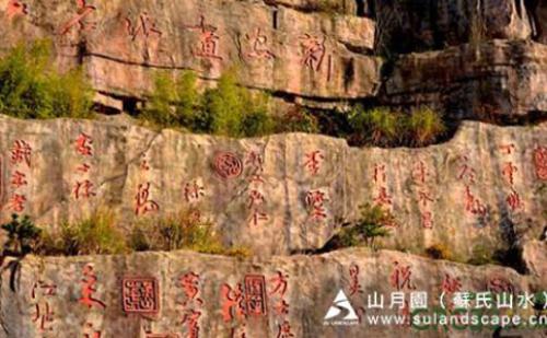 新安摩崖石刻山水畫卷