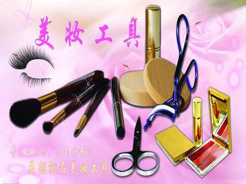 流行美妆工具 我有我选择