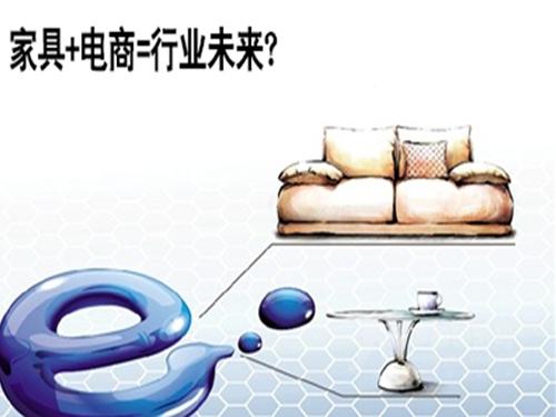 """家具业的""""互联网+""""时代"""