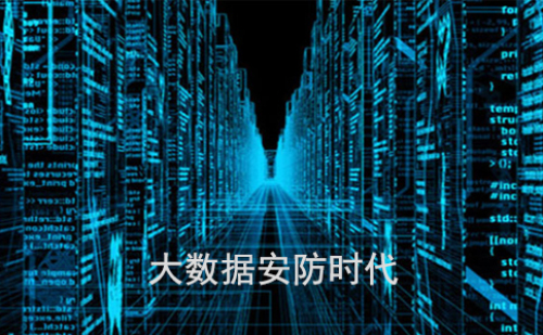 大数据下的安防智能城市建设