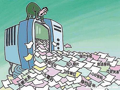 个人信息泄露成为网络诈骗主因