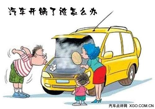 汽车在行驶过程中,因汽车振动或车辆事故,使水箱水管破裂漏水高清图片
