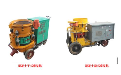 混凝土喷浆机中干式喷浆机和湿式喷浆机的区别