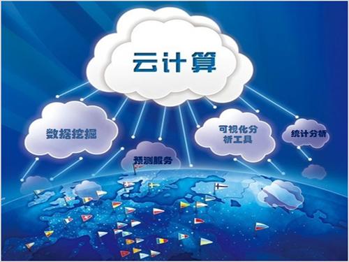 调整政策扶持 促进云计算发展
