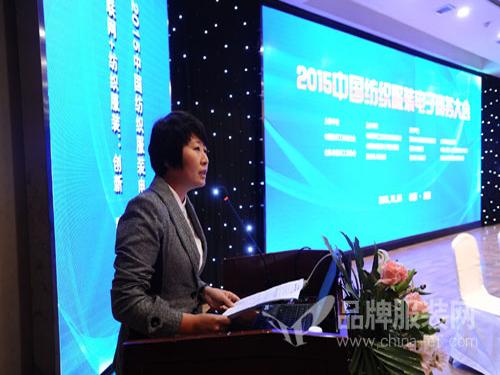 2015中国纺织服装电子商务大会