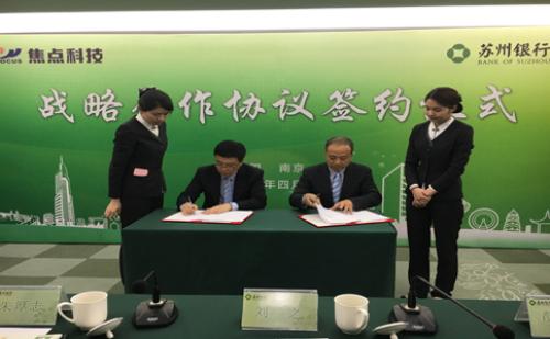 供应链金融模式升级——焦点科技与苏州银行成功签署战略合作协议