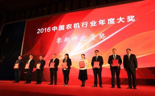 2016中国农机行业年度大奖公布