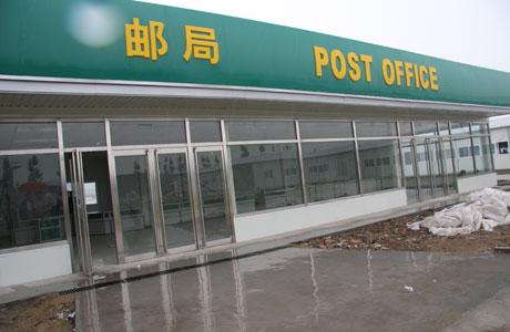 """""""邮政局""""要改名""""邮政分公司"""""""