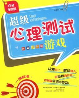 小学不得接受学校强迫心理测试中国制造网课本学生冀版教图片