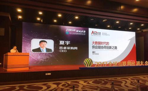 """百卓采购网荣获""""年度最佳企业采购服务平台"""""""