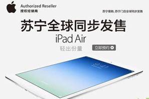iPad Air上市首日跌破官网价