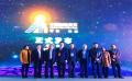世界智能制造大会在宁启幕 中国制造黄页同期发布