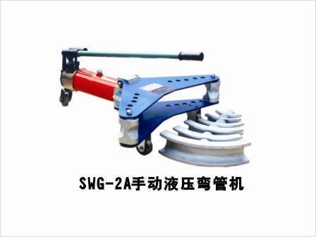 手动液压弯管机(swg-2a)