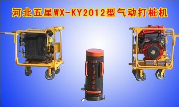 应用领域:wx-ky2012型气动打桩机(植桩机)用于防洪图片