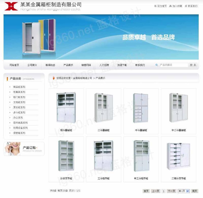 网站制作, 办公用品, 金属箱柜企业