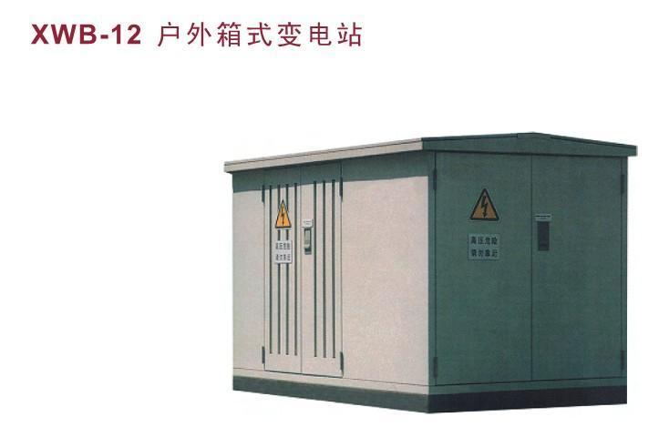 箱式变电站 (xwb-12)图片