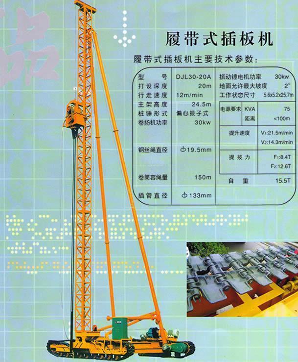 履带式插板机(djg30-20a)