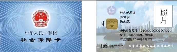 武汉市社会保障_★武汉年内试点发行第三代社保卡能乘地铁公