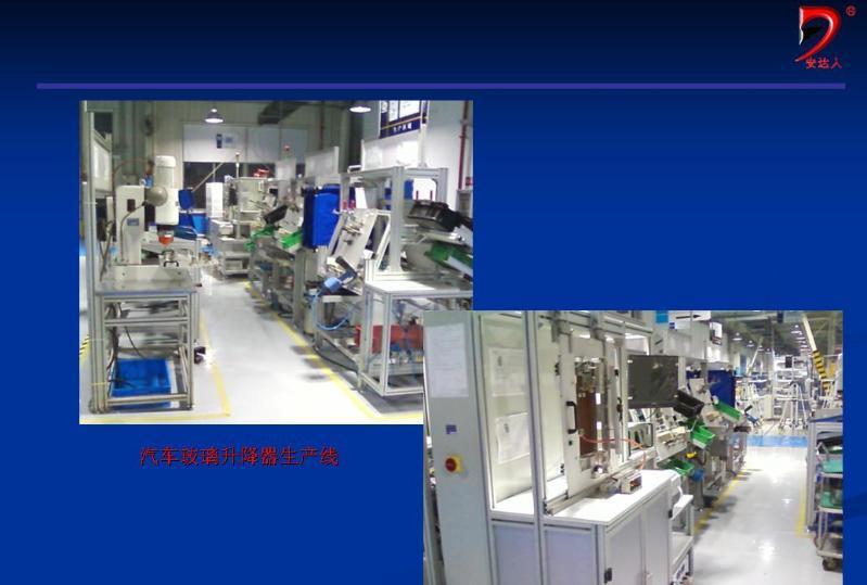 汽车电器件、汽车附件、汽车底盘件的检测设备及生产装配线的高清图片