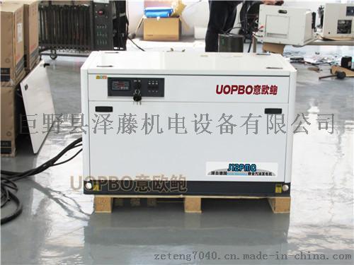 10kw静音汽油发电机组价格