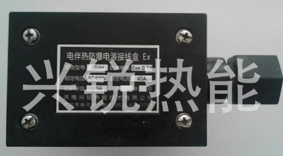 电热带防爆电源接线盒