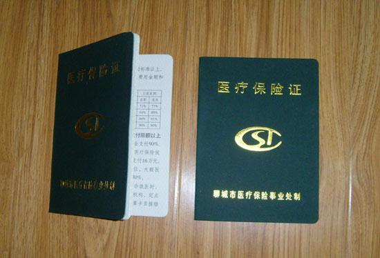 证件外套封面图片